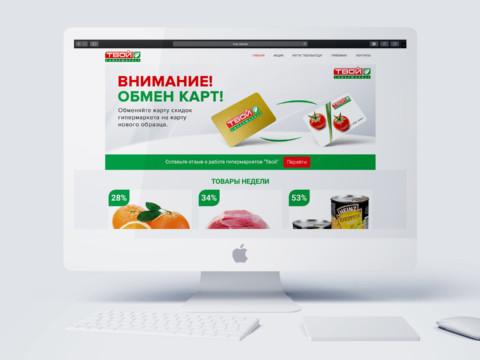 Сайт для гипермаркета Твой