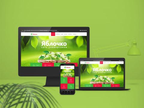 Сайт для торговой сети Яблочко