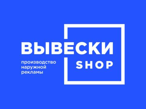 Вывески Shop