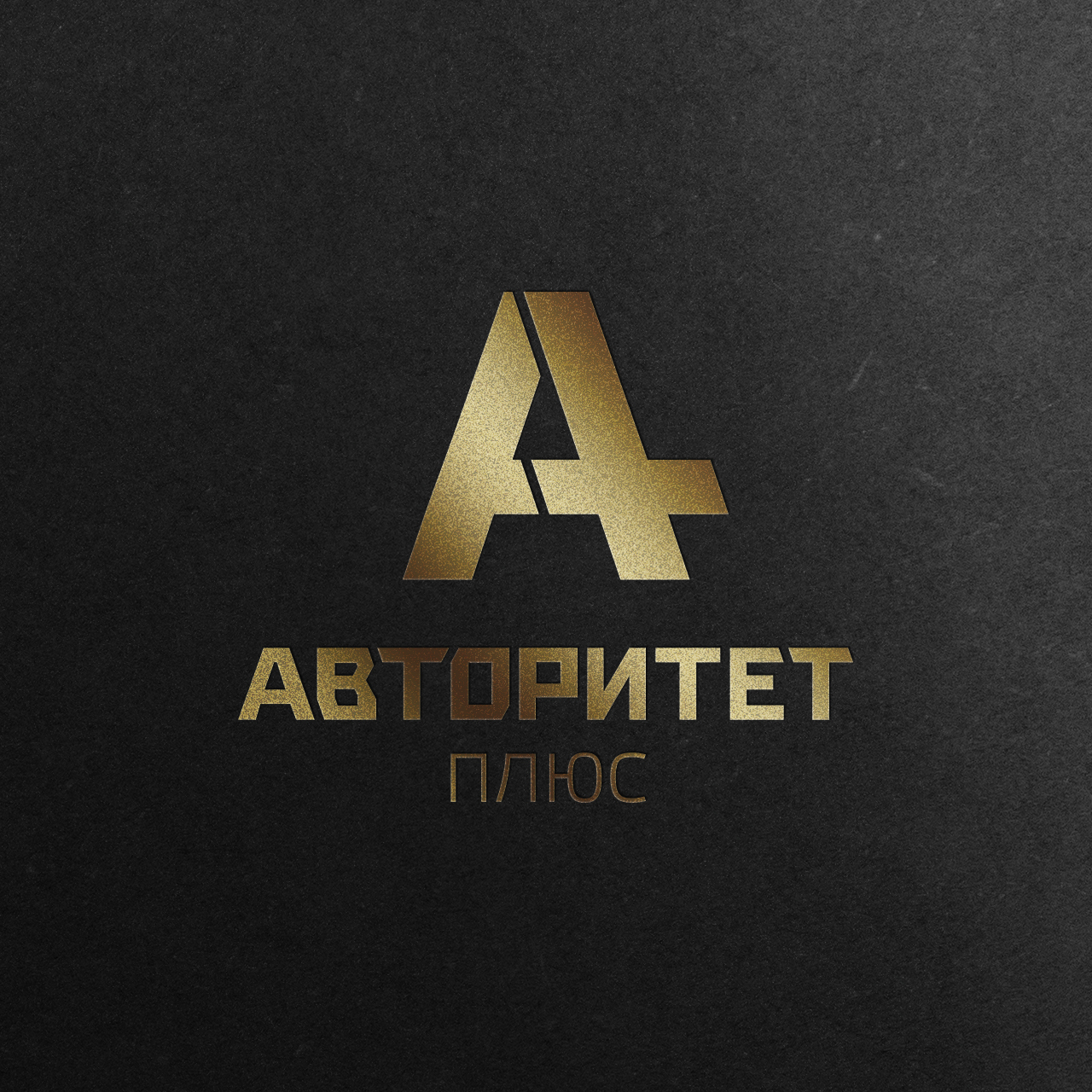 avtoritet plus-logo-mockup-gold