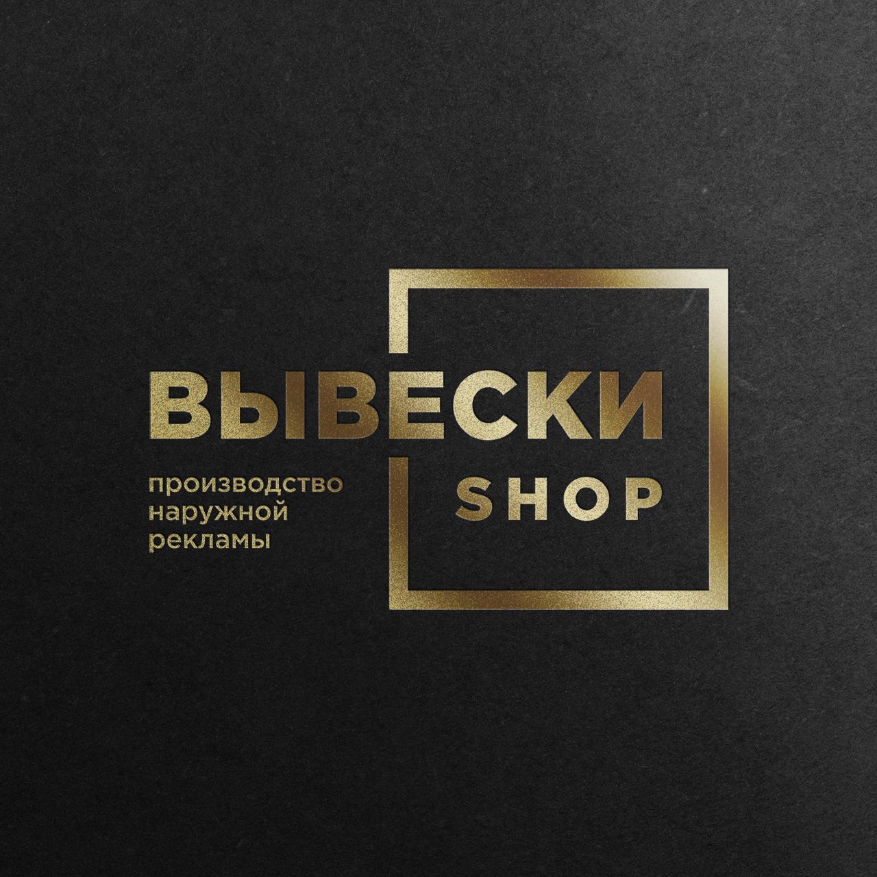 vyveski shop-logo-mockup-gold
